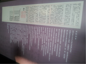 Figure 3: National Museum of Taiwan History — Japanese Emperor's WII surrender speech, translated into classical Chinese on the bottom half of the picture