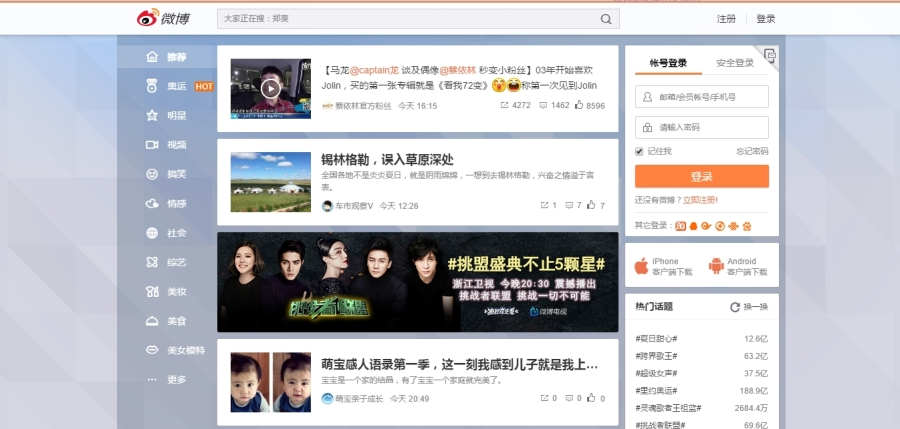 a screenshot of Weibo