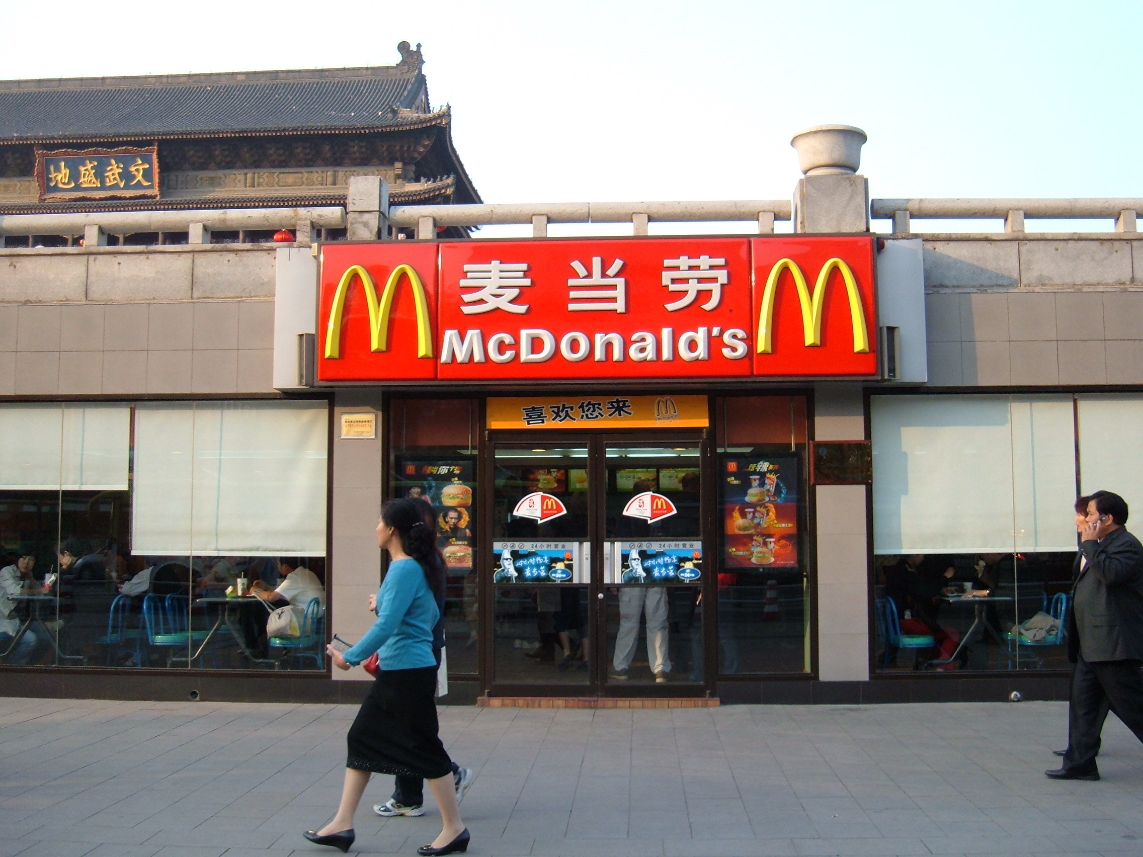 Xi'an_McDonald's_near_Drum_Tower.JPG